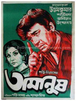 Amanush old Bengali film movie posters for sale online shop