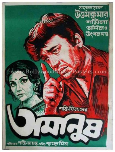 Amanush old Bengali film movie posters for sale online shop