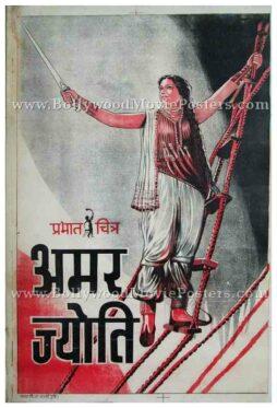 Amar Jyoti 1936 V. Shantaram Durga Khote prabhat film company hand painted old Bollywood posters