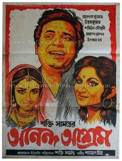 Anand Ashram Sharmila Tagore Shakti Samanta old Bengali movies posters for sale