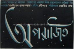 Aparajito 1956 satyajit ray old Bengali movie posters