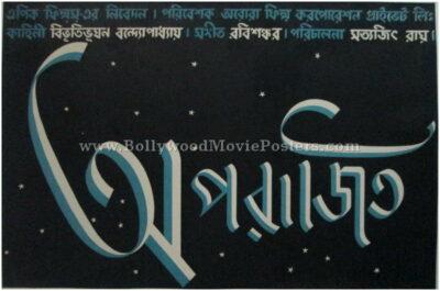 Aparajito 1956 satyajit ray old Bengali movie posters
