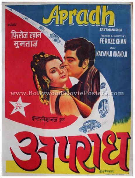 Apradh 1972 Feroz Khan hand drawn bollywood posters
