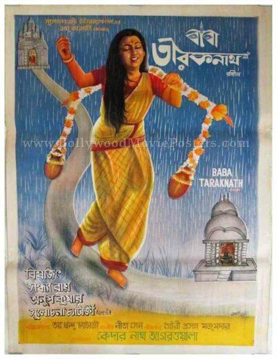 Baba Taraknath old Bengali movie posters for sale buy online