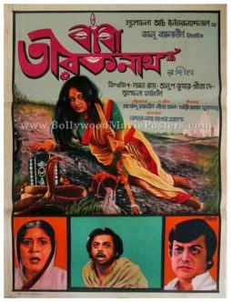Baba Taraknath old Bengali film posters for sale buy online