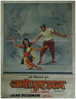 Bache Mere Saathi 1972 buy vintage indian bollywood hindi film movie posters