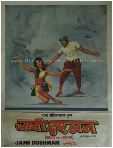 Bache Mere Saathi 1972 buy vintage indian bollywood hindi film movie posters