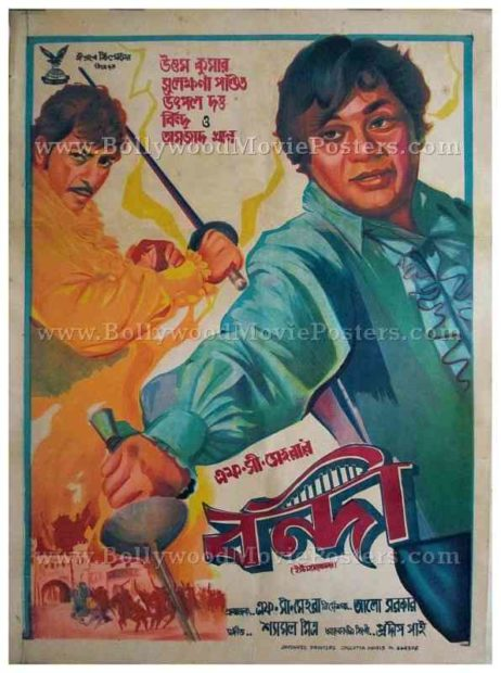 Bandi 1978 old Bengali movie film posters Kolkata for sale online