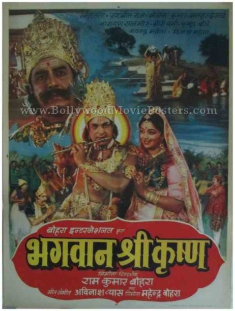 Bhagwan Shri Krishna 1985 indian hindu mythology posters