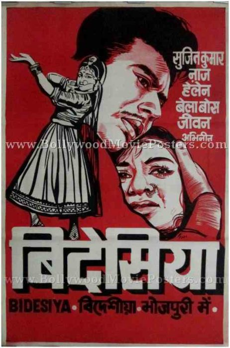 Bidesiya film funny old bhojpuri movie posters