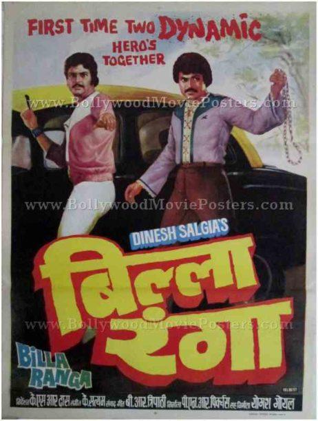 Billa Ranga old telugu chiranjeevi movie posters for sale