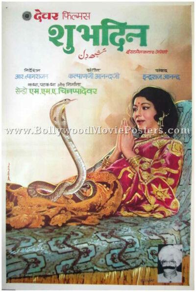 Bollywood poster original Shubh Din 1974 old vintage Indian snake movie