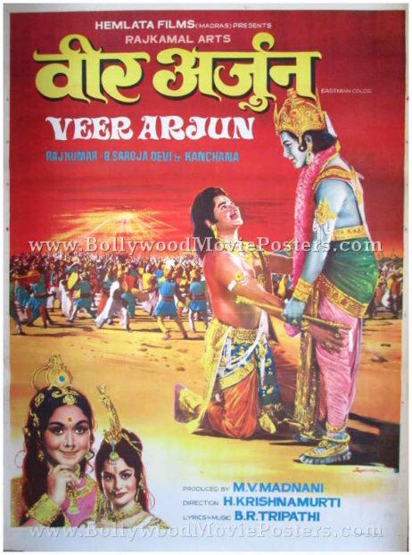 Bollywood poster: Veer Arjun 1977 old Indian mythology Hindi movie