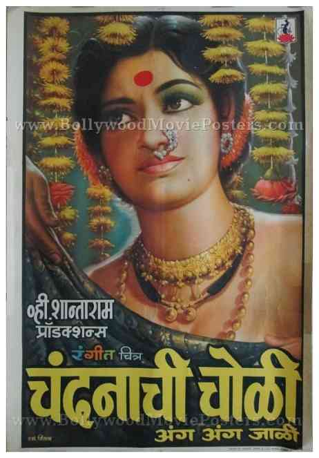 Chandanachi Choli Ang Ang Jali 1975 V. Shantaram old marathi movie posters