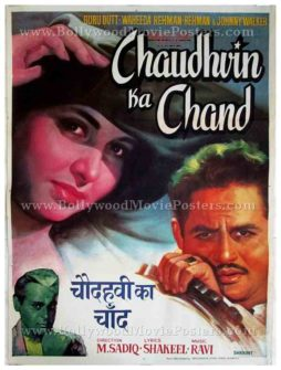 Chaudhvin ka Chand Guru Dutt Waheeda Rehman old vintage hand painted Bollywood posters for sale