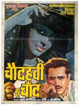 Chaudhvin ka Chand Guru Dutt Waheeda Rehman old vintage Bollywood movie posters for sale