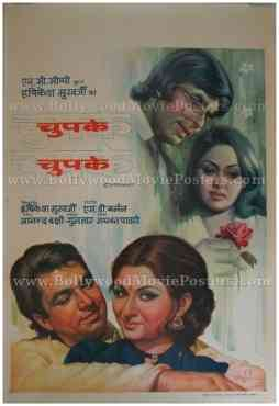Chupke Chupke 1975 Hrishikesh Mukherjee Dharmendra Sharmila old Bollywood movie posters