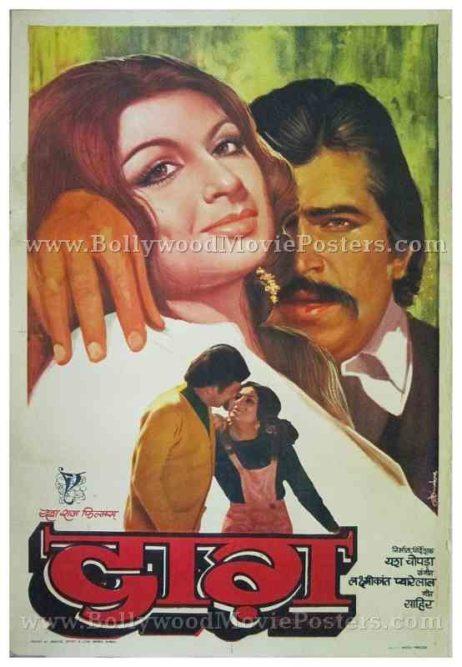 Daag 1973 Yash Chopra Sharmila Tagore Rajesh Khanna hand painted old vintage bollywood posters