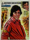 Deewaar original poster Amitabh Bachchan Shashi Kapoor old movie
