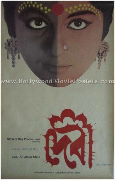 Devi 1960 satyajit ray old Bengali movie posters