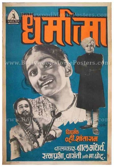 Dharmatma 1935 V. Shantaram prabhat film company vintage old marathi movie posters for sale online