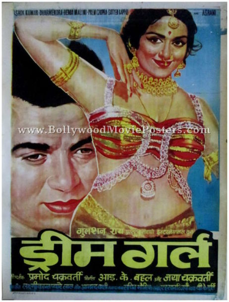 Dream Girl 1977 Hema Malini old vintage Bollywood posters Delhi