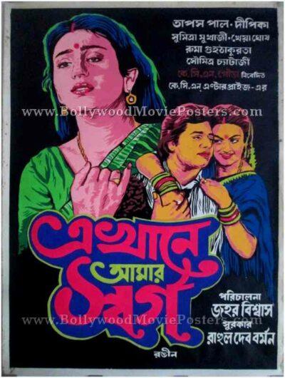 Ekhane Aamar Swarga old Bengali film movie posters