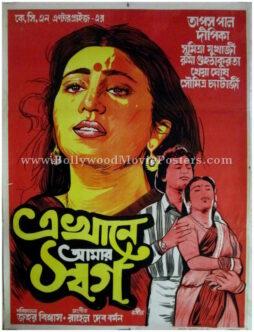 Ekhane Aamar Swarga old Bengali film posters