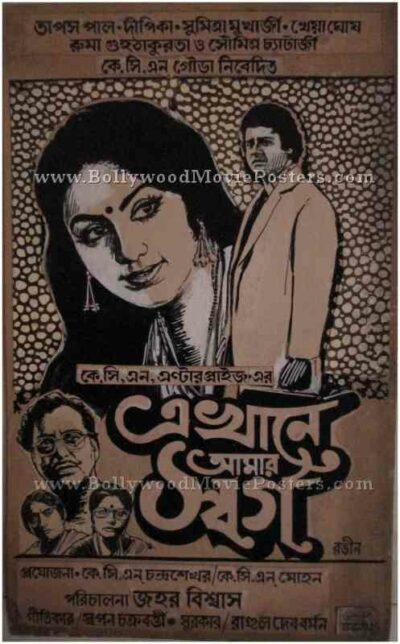 Ekhane Aamar Swarga old Bengali film posters collage