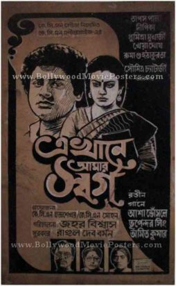 Ekhane Aamar Swarga old Bengali movie posters collage