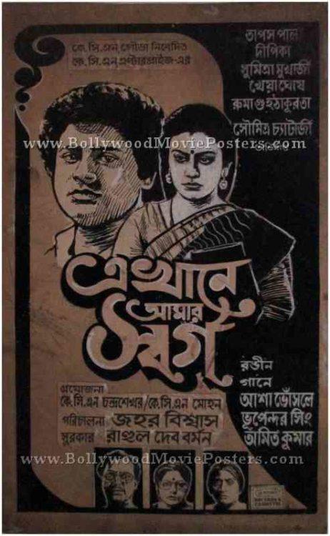 Ekhane Aamar Swarga old Bengali movie posters collage