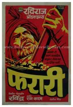 Farari 1976 old marathi movie posters for sale