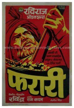 Farari 1976 old marathi movie posters for sale