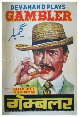 Gambler Dev Anand old vintage hand painted Bollywood movie posters