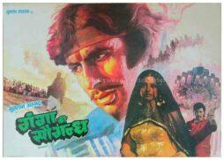 Ganga Ki Saugandh 1978 vintage bollywood old Amitabh movie posters