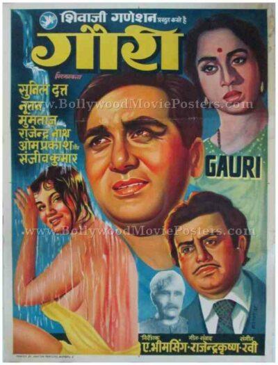 Gauri 1968 old vintage indian movie film posters for sale