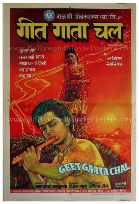 Geet Gaata Chal old vintage hand painted Bollywood posters for sale