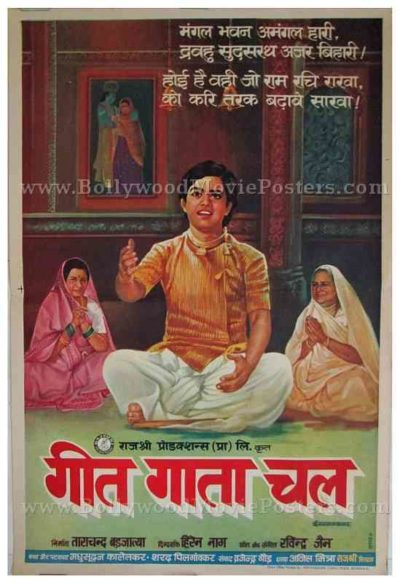 Geet Gaata Chal old vintage handmade bollywood posters for sale