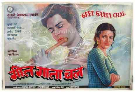 Geet Gaata Chal old indian movie posters for sale