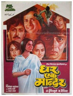 Ghar Ek Mandir hand painted old vintage Bollywood posters