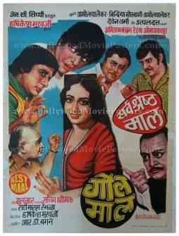 Gol Maal 1979 Amol Palekar Utpal Dutt old vintage hand painted Bollywood movie posters for sale