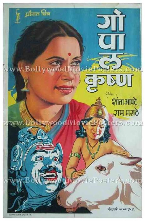 Gopal Krishna 1938 prabhat film company old hand painted bollywood posters
