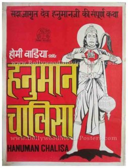Hanuman Chalisa 1969 Basant Pictures Homi Wadia old vintage hand painted Bollywood movie posters in Delhi