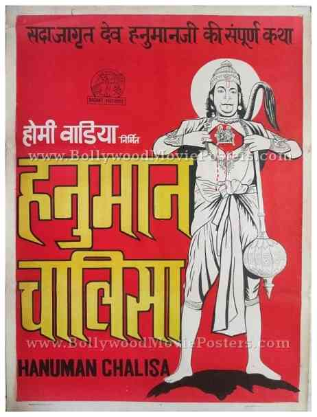 Hanuman Chalisa 1969 Basant Pictures Homi Wadia old vintage hand painted Bollywood movie posters in Delhi
