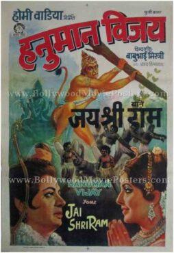 Hanuman Vijay indian mythology posters