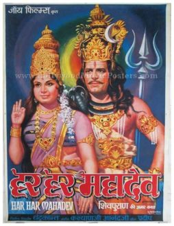 Har Har Mahadev old vintage hand drawn bollywood posters for sale