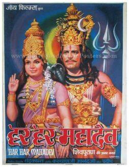 Har Har Mahadev old vintage hand drawn bollywood posters for sale