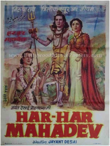 Har Har Mahadev 1950 Indian Hindu mythology posters for sale