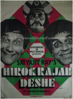 Hirak Rajar Deshe 1980 satyajit ray old Bengali movie posters