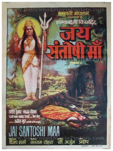 Jai Santoshi Maa Indian Hindu mythology posters for sale online